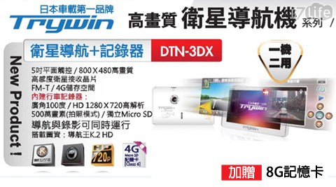 Trywin/ DTN-3DX/ 八合一衛星導航/行車紀錄器/ GPS /加送8G記憶卡