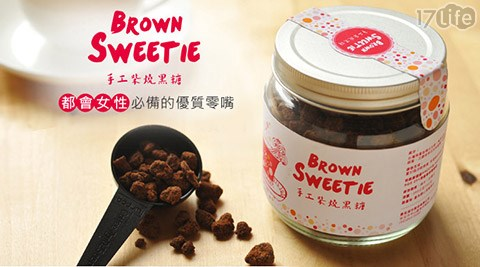 Brown Sweetie-手工柴燒黑糖-罐裝