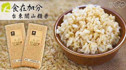 食在加分17life一起生活省錢團購-台東關山糙米(買3送1)