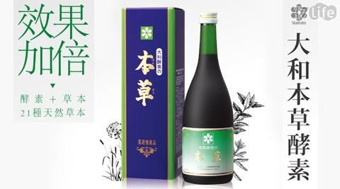 日本原裝進口大和Yamoto本草酵素