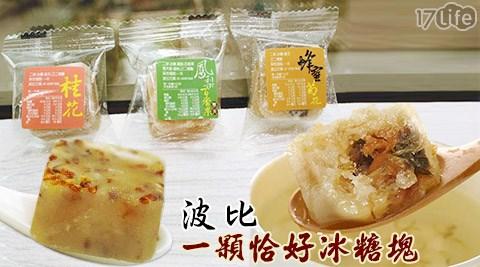平均最低只要7元起(3包免運)即可享有【波比】一顆恰好冰糖塊(18塊/包): 1包(18塊)/6包(108塊)/9包(162塊)/12包(216塊)/20包(360塊),口味: 蜂蜜菊花/桂花/鳳梨百香果寒天/綜合。