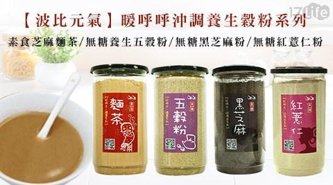波比元氣/生穀粉/熱飲/素食/芝麻/麵茶/無糖/五穀粉/黑芝麻粉/紅薏仁粉