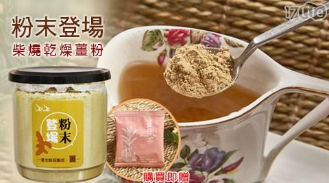 柴燒乾燥薑粉