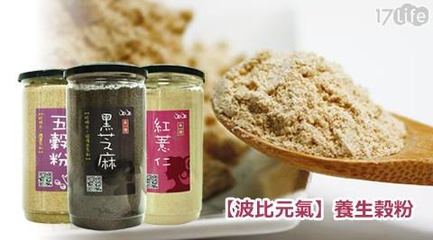 波比元氣-養生穀粉