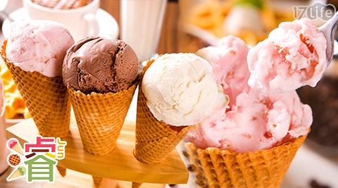 店取:限量50份!只要11元即可享用【濬Jun咖啡】原價30元單球冰淇淋:摩卡/抹茶/綜合水果/貴妃玫瑰(任選1種)。