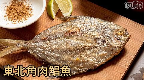 東北角肉鯧魚