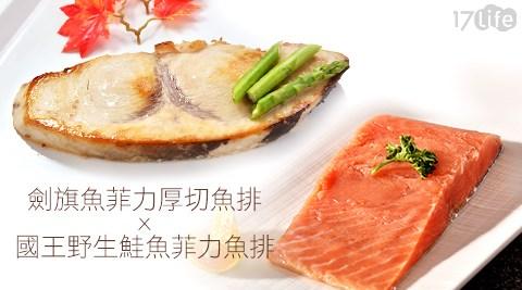 劍旗魚菲力厚切魚排/國王野生鮭魚菲力魚排