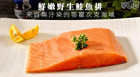 鮮嫩俄羅斯野生鮭魚排