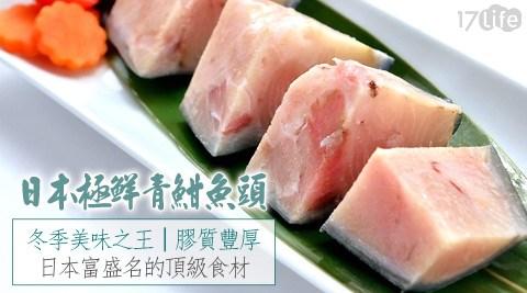 平均每包最低只要72元起即可購得日本極鮮青魽魚頭1包/8包/12包/20包(500g±10%/包),購滿6包免運。