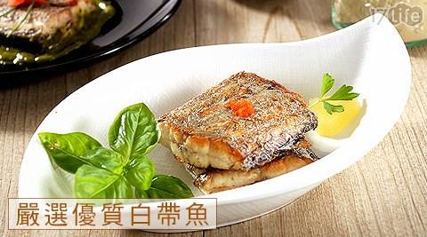 嚴選優質白帶魚