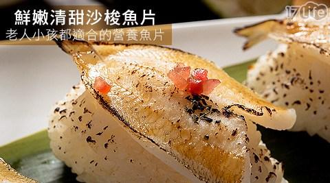 鮮嫩清甜沙梭魚片