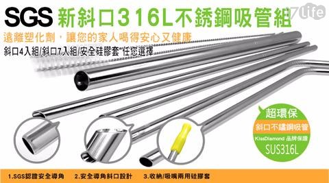 吸管/不鏽鋼吸管/不鏽鋼/316/316L/環保