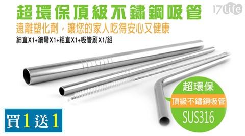 只要9,900元(含運)即可享有原價89,000元超環保頂級SUS 316不銹鋼吸管50組,再贈50組!