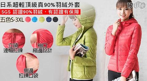 平均最低只要790元起(含運)即可享有日系SGS認證90%超輕頂級連帽羽絨外套:1入/2入/4入/8入,多色多尺寸!