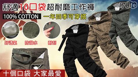 口袋/超耐磨/工作褲/褲/長褲