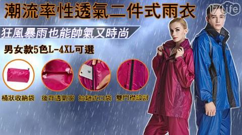 平均最低只要630元起(含運)即可享有潮流率性透氣二件式雨衣1入/2入/4入/8入,多色多尺寸任選。