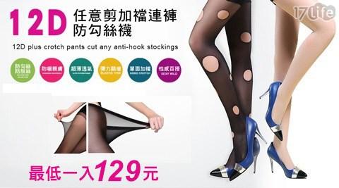 MengNa夢娜-12D任意剪加檔連褲防勾絲襪