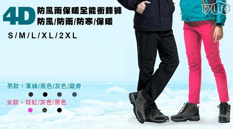 4D防風雨保暖全能衝鋒褲
