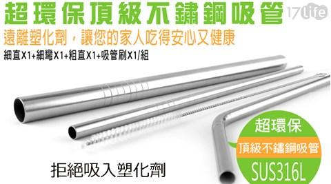 超環保頂級SUS 316L不銹鋼吸管