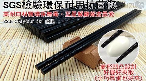 SGS檢驗環保耐用抗菌筷/筷/筷子/環保筷/SGS