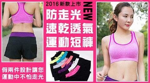 防走光/速乾/透氣/運動/短褲/褲