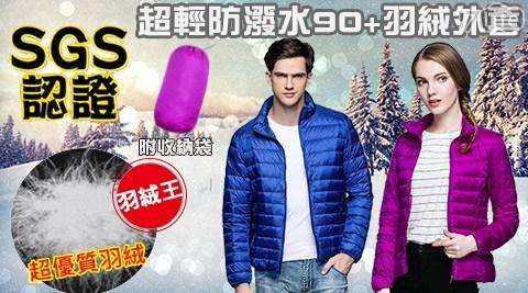 輕量/防潑水/立領/羽絨/外套/外套