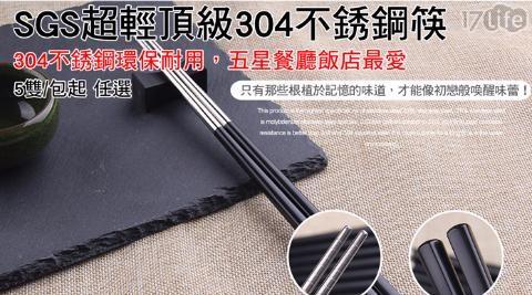 SGS超輕頂級304不鏽鋼筷/SGS/304/不鏽鋼筷/不鏽鋼/筷/筷子/餐具/環保餐具