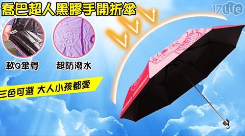 平均最低只要269元起(含運)即可享有航海王新100%抗UV手開傘平均最低只要269元起(含運)即可享有航海王新100%抗UV手開傘1入/2入/4入/8入/16入,顏色:藍色/紅色/紫色。