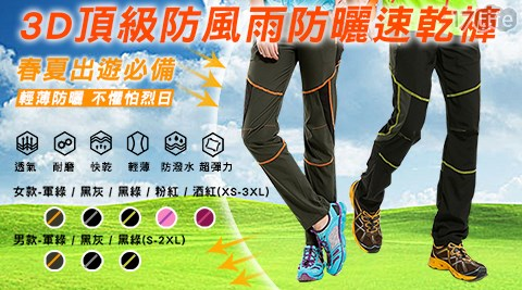 3D頂級防潑水防曬速乾褲