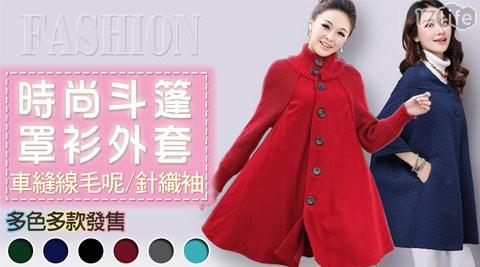時尚保暖斗篷罩衫外套系列