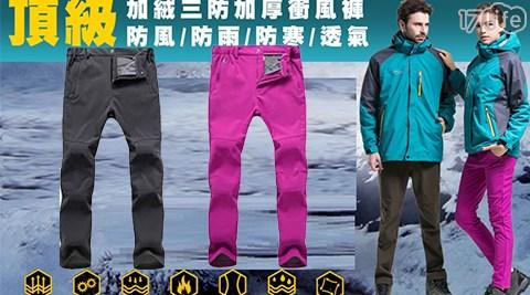 頂級17p 折價 券加絨三防加厚衝鋒褲