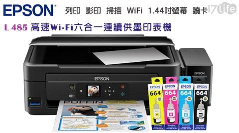 只要7,140元(含運)即可享有【EPSON】原價9,900元L485高速Wi-Fi六合一連續供墨印表機+贈T664墨水1組四色+無線滑鼠1支+原廠4x6相片兩包+6641黑色一品只要7,140元(含運)即可享有【EPSON】原價9,900元L485高速Wi-Fi六合一連續供墨印表機+贈T664墨水1組四色+無線滑鼠1支+原廠4x6相片兩包+6641黑色一品!