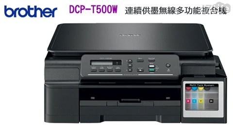Brother/ DCP-T500W /連續供墨無線多功能複合機