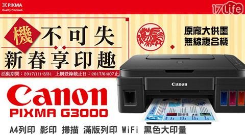 Canon/ PIXMA/ G3000/ 原廠/大供墨/無線複合機