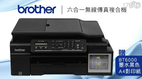 Brother /MFC-T800W/原廠/大連供/六合一/無線傳真複合機