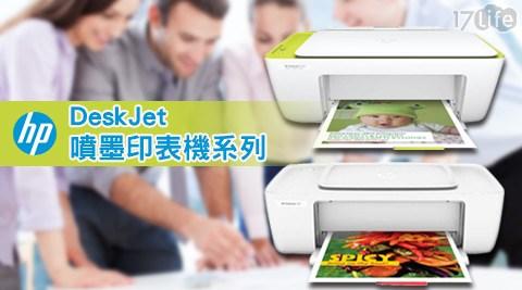 只要990元起(含運)即可購得【HP】原價最高1990元噴墨印表機/噴墨事務機系列1台:(A)DeskJet 1110輕巧亮彩噴墨印表機/(B)DeskJet 2130(列印/影印/掃描)多功能噴墨事務機;享1年保固。