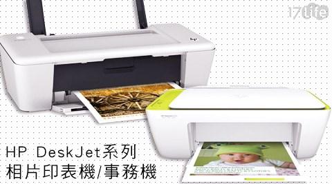 HP-DeskJet系列相片印表機/事務機
