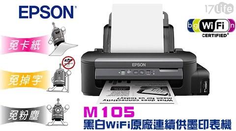 EPSON /M105 /黑白WiFi/原廠/連續供墨印表機