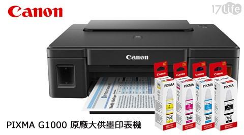 只要5,140元(含運)即可享有【Canon】原價6,490元PIXMA原廠大供墨印表機(G1000)+墨水(GI-790),印表機保固一年或列印張數15,000張(先到者為準),加贈黑色墨水1入(GI-790)+Double A A4紙2包(500張/包)+4×6原廠相片紙1包+無線滑鼠1入。