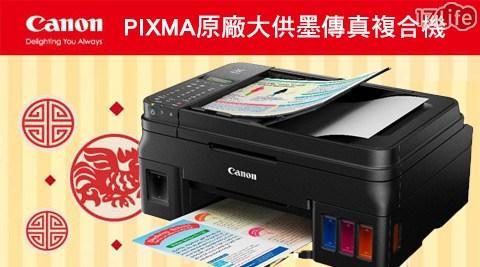 只要7,990元(含運)即可享有【Canon】原價8,490元PIXMA原廠大供墨傳真複合機(G4000)1台,保固一年或列印張數15,000張(先到者為準),加贈黑色墨水1入(GI-790)+Double A A4影印紙1包(500張/包)+4×6原廠相片紙1包。