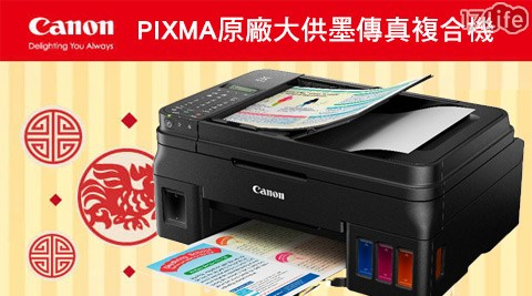 Canon-PIXMA原廠大供墨傳真複合機(G4000)+贈黑色墨水1入(GI-790)+Double A A4影印紙1包+4×6原廠相片紙1包