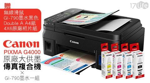 只要9,140元(含運)即可享有【Canon】原價9,690元PIXMA G4000原廠大供墨傳真複合機1台,享原廠保固(一年保固或列印張數15,000張,以先到者為準)+GI-790墨水1組,購買再加贈GI-790黑色墨水1入+Double A(A4紙500張)2包+4X6原廠相片紙1包+無線滑鼠1入。