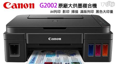 只要5,290元(含運)即可享有【Canon】原價6,490元PIXMA原廠大供墨複合機(G2002)1台,保固一年或列印張數15,000張(先到者為準),加贈黑色墨水1入(GI-790)+Double A A4紙2包(500張/包)+4×6原廠相片紙1包。