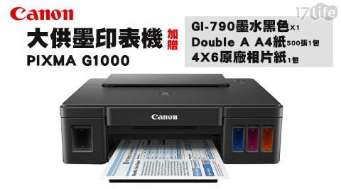 只要3,990元(含運)即可享有【Canon】原價4,490元PIXMA G1000 原廠大供墨印表機(加贈GI-790墨水黑色X1+Double A一包A4紙500張+4X6原廠相片紙1包)只要3,990元(含運)即可享有【Canon】原價4,490元PIXMA G1000 原廠大供墨印表機(加贈GI-790墨水黑色X1+Double A一包A4紙500張+4X6原廠相片紙1包)。