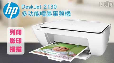 HP惠普/DeskJet 2130/ 多功能/噴墨/務機