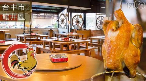 鄉村甕缸雞/鄉村甕仔雞/甕缸雞/甕仔雞/烤雞/合菜/龍井/雞肉/東海