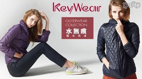 奇威名品 keywear/羽絨/外套/輕薄/防水/奇威/keywear/水無痕系列/輕磅外套/奇威/外套
