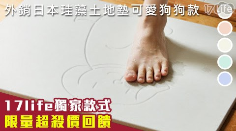 日本/珪藻土/地墊/可愛狗狗/防滑/吸水