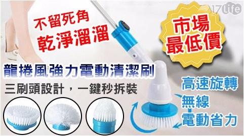龍捲風強力電動清潔刷/龍捲風/電動清潔刷/清潔刷
