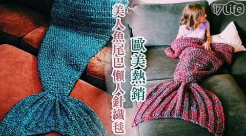 平均每入最低只要949元起(含運)即可購得歐美熱銷美人魚尾巴懶人針織毯1入/2入,顏色:紅色/綠色,尺寸:兒童/成人。